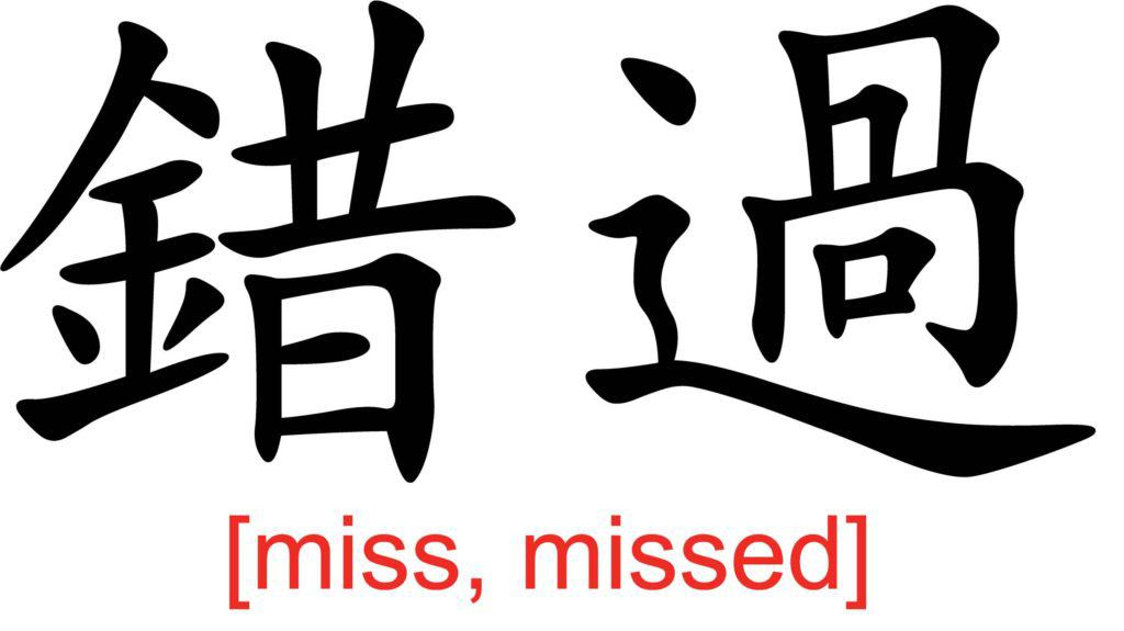 missed-lo-2550x1432